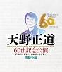 天野正道 60th 記念公演 アニバーサリー・コンサートツアー 川崎公演