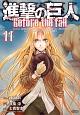 進撃の巨人 Before the fall (11)