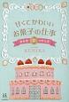甘くてかわいいお菓子の仕事 自分流・夢の叶え方
