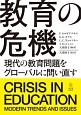 教育の危機 現代の教育問題をグローバルに問い直す