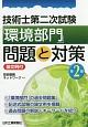 技術士第二次試験 「環境部門」問題と対策<第2版> 論文例付