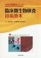 臨床微生物検査技術教本 JAMT技術教本シリーズ