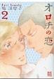 オロチの恋 (2)