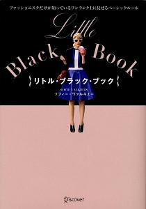 ソフィー ヴァルキエー『Little Black Book ファッショニスタだけが知っているワンランク上に見せるベーシックルール』