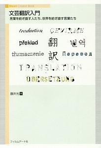 文芸翻訳入門 言葉を紡ぎ直す人たち、世界を紡ぎ直す言葉たち