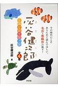 灰谷健次郎『灰谷健次郎童話セレクション 全4巻セット』
