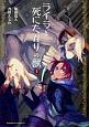 ライラと死にたがりの獣 (1)