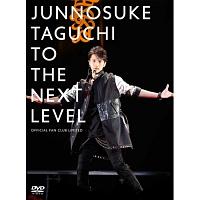 田口淳之介『TO THE NEXT LEVEL ~ Official Fan Club Limited』