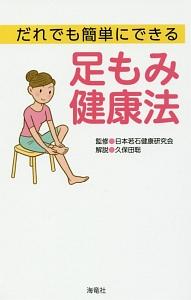 日本若石健康研究会『だれでも簡単にできる足もみ健康法』