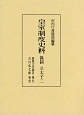 皇室制度史料 儀制 立太子 (2)
