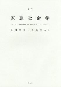 入門・家族社会学