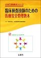 臨床検査技師のための医療安全管理教本 JAMT技術教本シリーズ