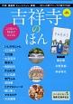 吉祥寺のほん 井の頭恩賜公園開園100周年記念