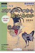 矢野晋吾『NHKカルチャーラジオ 歴史再発見 ニワトリはいつから庭にいるのか 人間と鶏の民俗誌』
