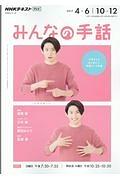 NHK みんなの手話 2017.4~6/10~12
