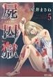 屍囚獄-ししゅうごく- (5)