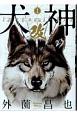 犬神・改 (1)