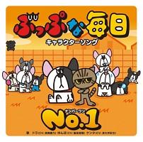 ぶっぷな毎日 キャラクターソング「NO.1」