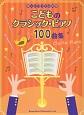 楽しいバイエル併用 こどものクラシック・ピアノ100曲集