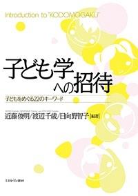 『子ども学への招待』近藤俊明
