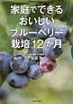 家庭でできる おいしいブルーベリー栽培12か月