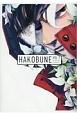 HAKOBUNE (1)