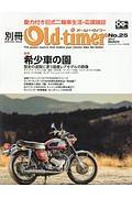 別冊Old-timer