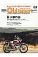 別冊Old-timer 動力付き旧式二輪車生活・応援雑誌(25)