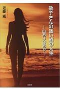 『敬子さんの迷い道の人生-山あり谷あり-』太田蘭三