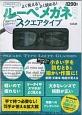 ルーペメガネBOOK 洗練された知的デザイン スクエアタイプ よく見える!よく読める!