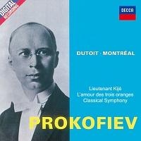 デュトワ(シャルル)『プロコフィエフ:古典交響曲/組曲≪キージェ中尉≫ 組曲≪3つのオレンジへの恋≫』