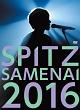 """SPITZ JAMBOREE TOUR 2016 """"醒 め な い""""(通常盤)"""