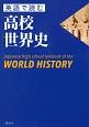英語で読む 高校世界史