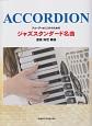 アコーディオニストのための ジャズスタンダード名曲
