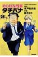 めしばな刑事-デカ- タチバナ (25)