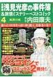名探偵 浅見光彦の事件簿&旅情ミステリーベストコミック (4)