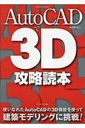 AutoCADで3D攻略読本