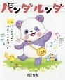 パンダルンダ パンダちゃんのはじまりのおはなし (1)