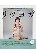 田中律子『田中律子のリツヨガ DVD付』