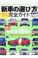 新車の選び方 完全ガイド 全車種グレード&バリエーション付き 300万円で買える新型車154台のすべてがわかる!