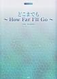 ピアノ・ピース どこまでも~How Far I'll Go~/映画「モアナと伝説の海」より 日本語/英語両詞対応