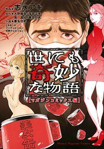 大野敏哉『漫画・世にも奇妙な物語 マガジンコミックス編』