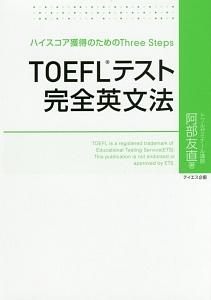 TOEFLテスト完全英文法