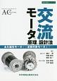 交流モータの原理と設計法 設計技術シリーズ 永久磁石モータから定数可変モータまで