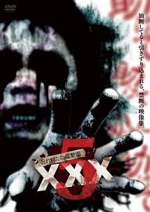 呪われた心霊動画 XXX(トリプルエックス) 5