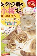 デラックスねこぱんち キジトラ猫の小梅さん 2017