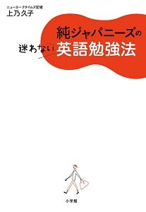 上乃久子『純ジャパニーズの迷わない英語勉強法』