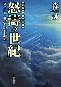 怒濤の世紀 新編・日本中国戦争