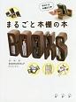 まるごと本棚の本 BOOKSHELF DESIGN