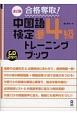 合格奪取!中国語検定 準4級 トレーニングブック<改訂版> CD2枚付